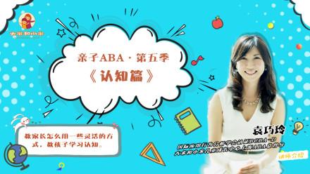 亲子ABA第五季-认知篇