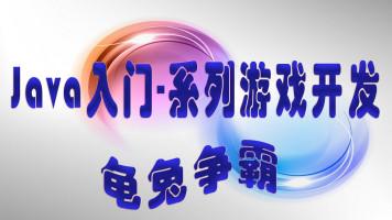 【四二学堂】Java入门-系列游戏开发-龟兔争霸