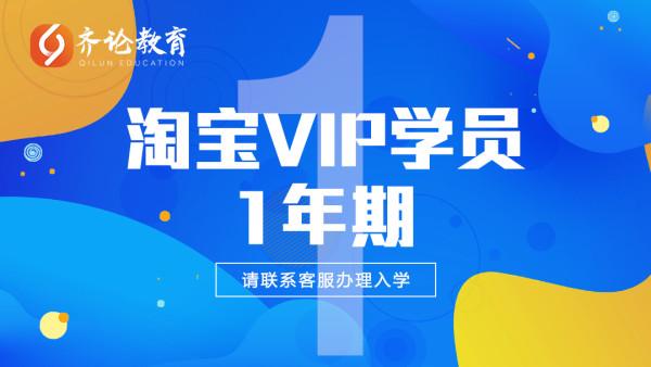 【VIP-1年】付款链接 淘宝店铺电商运营 新手入门【齐论教育】