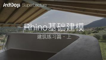 Rhino基础建模:建筑练习篇 ·上