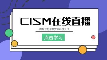 CISM国际注册信息安全经理认证
