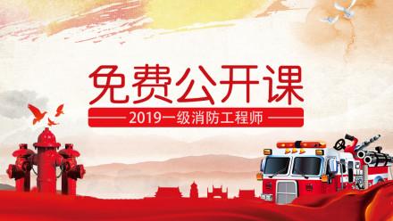2019消防工程师-一级消防工程师-注册消防工程师-易尚消防