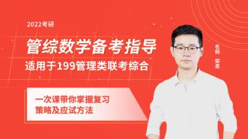 【管综数学】2022考研管理类联考数学备考指导