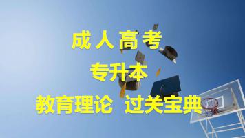 全国成人高考专升本教育理论成考过关宝典