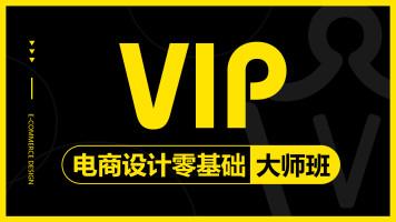【VIP大师班】电商/美工/设计/淘宝/PS/创意/抠图/精修/合成/排版