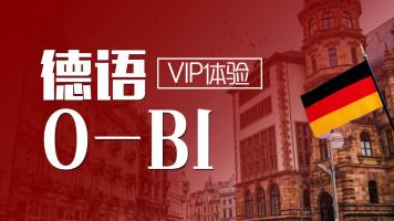 【VIP体验班】上元德语零基础至B1强化版