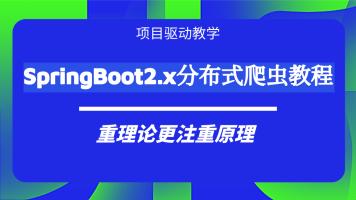3天SpringBoot2.x分布式爬虫案例教程