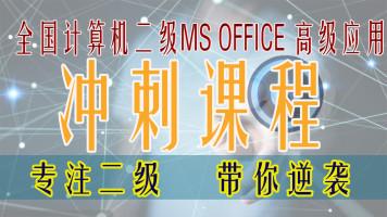 2020年12月计算机二级MS OFFICE经典最新冲刺
