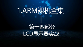 LCD显示器实战—1.ARM裸机全集第十四部分