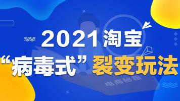 """2021淘宝""""病毒式""""裂变玩法,词根卡位爆店铺访客【正在直播】"""