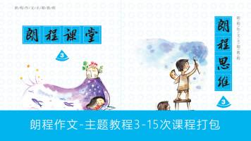假期主题作文(三)