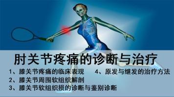 肘关节疼痛诊断与鉴别诊断及治疗
