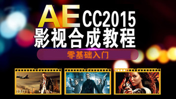 After Effects教程AE CC2015零基础入门影视后期特效制作视频教程