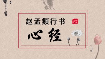 毛笔行书书法,赵孟頫心经