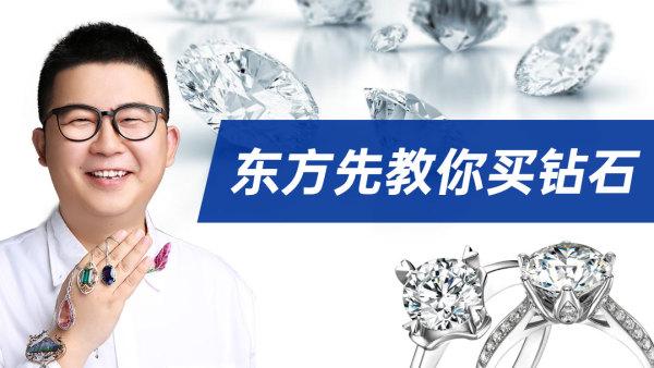 东方先生教你买钻石