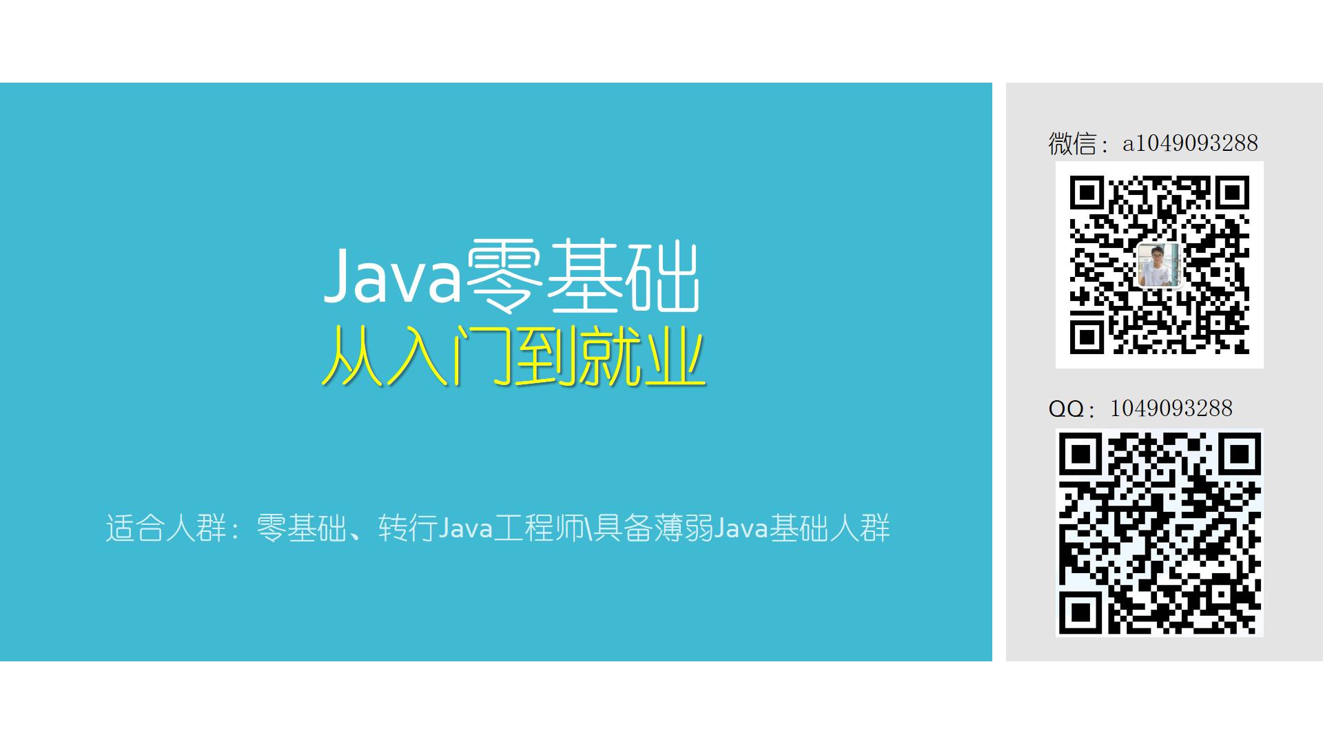 Java零基础入门到就业+企业级电商项目
