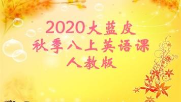 2020大蓝皮秋季八上英语小班课——人教版