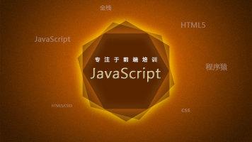 智能社:JavaScript教程——从入门到精通