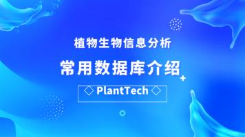 植物生物信息常用数据库简介及应用