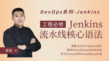 DevOps系列课-Jenkins流水线核心语法
