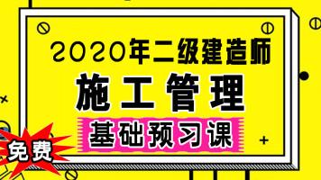 【游一男】2020年二建二级建造师施工管理基础班预习课