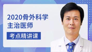 骨外科主治医师 骨外科学主治医师中级 视频课模考试卷历年真题