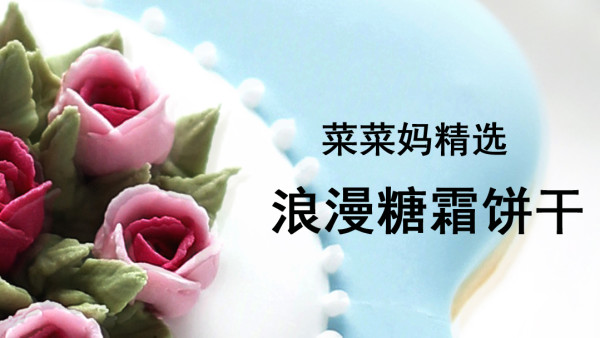 浪漫主题糖霜饼干【菜菜妈精选】