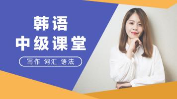 鸿鹄梦韩语0-中级全套录播