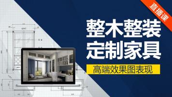 室内整装全屋定制家具效果图3D全景效果图720全景效果图材质灯光