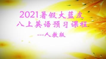 2021大蓝皮暑假八上英语预习课程(人教版)
