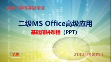 2021年3月新世纪教育二级MS Office之PPT基础精讲课程
