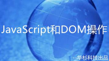 JavaScript和DOM操作