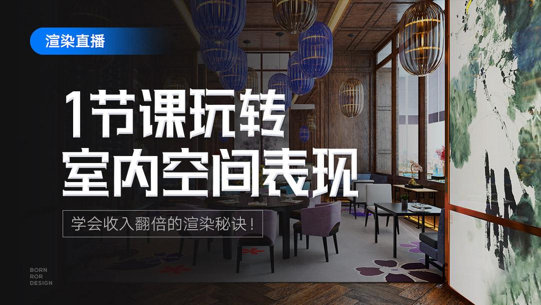 (每日免费直播)室内设计3dmax效果图表现-3d建模Vr渲染/灯光/材质