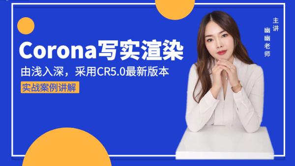 【艾巴优教育】Corona5.0商业写实效果图/灯光/材质/CR渲染教程