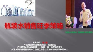 《瓶装水销售旺季策略》(瓶装水系列)