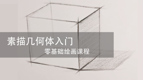 素描基础入门几何体