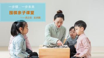 一弈围棋亲子课堂《弈之乐·乐弈篇》