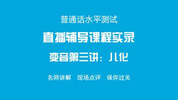 普通话直播辅导课程实录-变音(三)儿化