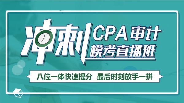 CPA审计单科 冲刺通关直播