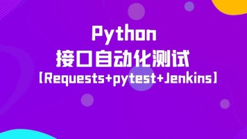 Python接口自动化测试requests+pytest+Jenkins
