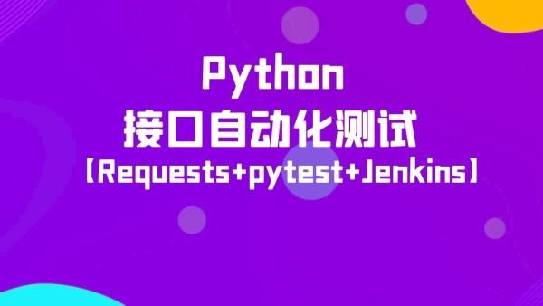 Python接口自动化测试requests+pytest+Jenkins