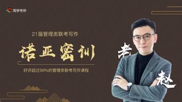 21考研管综老赵写作诺亚密训计划(MPACC/MBA/MPA等)