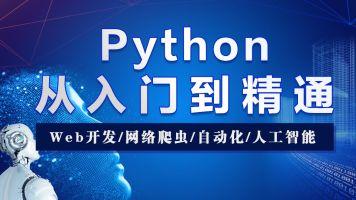 Python零基础教程就业到高级工程师/数据分析/网络爬虫/人工智能