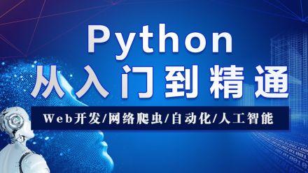 Python零基础快速就业到高级工程师/数据分析/网络爬虫/人工智能