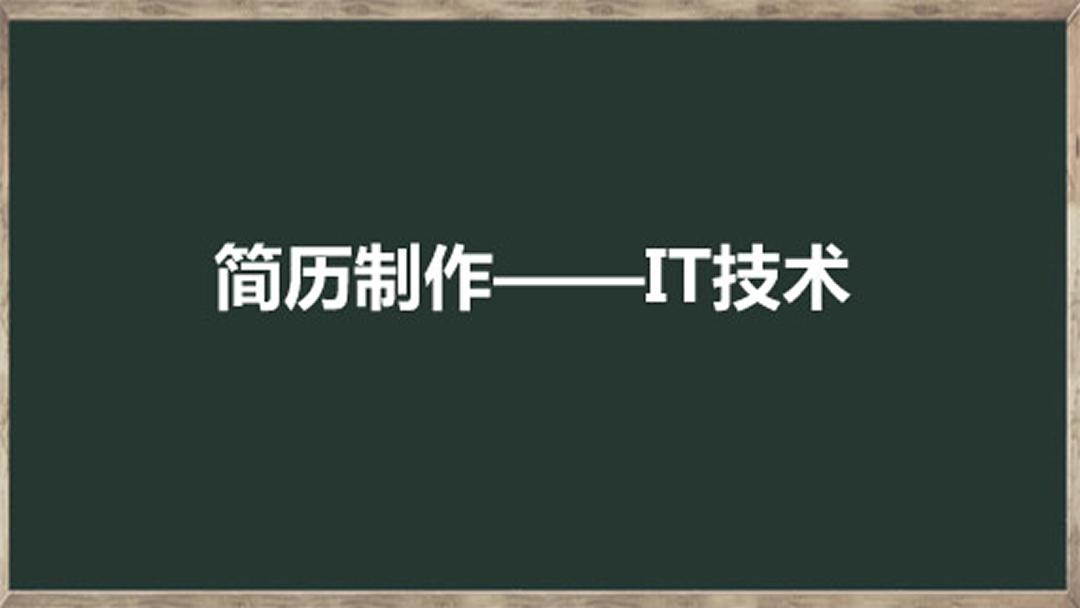 简历制作【怡胜出品】