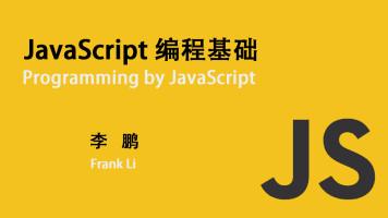 JavaScript 编程基础