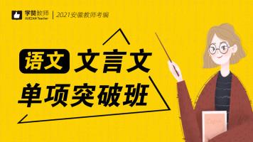 2021年安徽教师考编小学语文-文言文单项突破班
