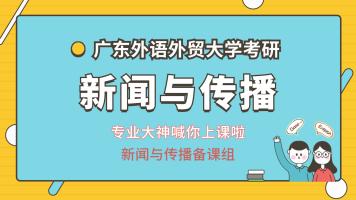 2021广外考研新闻与传播基础班