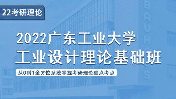 2022广东工业工业设计理论基础