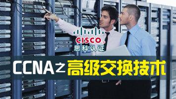 CCNA之高级交换技术|思科网络认证-万和IT教育
